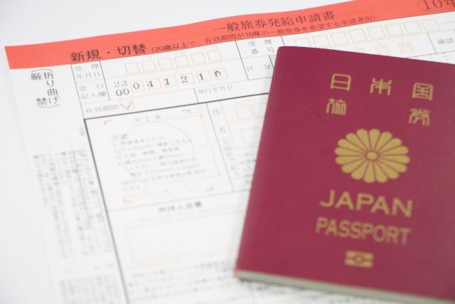パスポートの更新手順を公開!一般旅券発給申請書