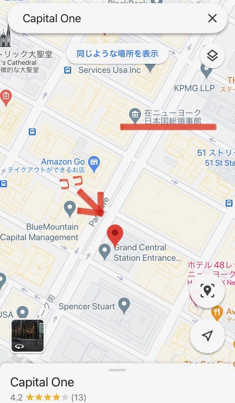 在ニューヨーク日本国大使館(総領事館)の場所【迷うので要注意】